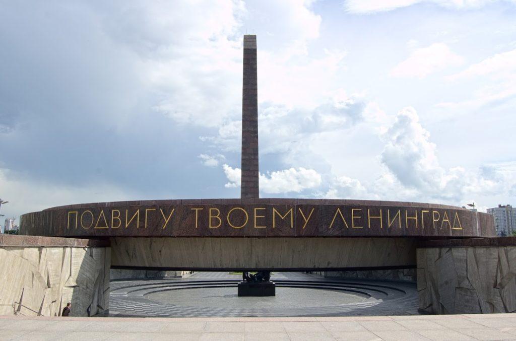 . Монумент «Героическим защитникам Ленинграда» в Санкт-Петербурге.