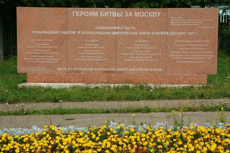 Мемориал «Перемиловская высота»