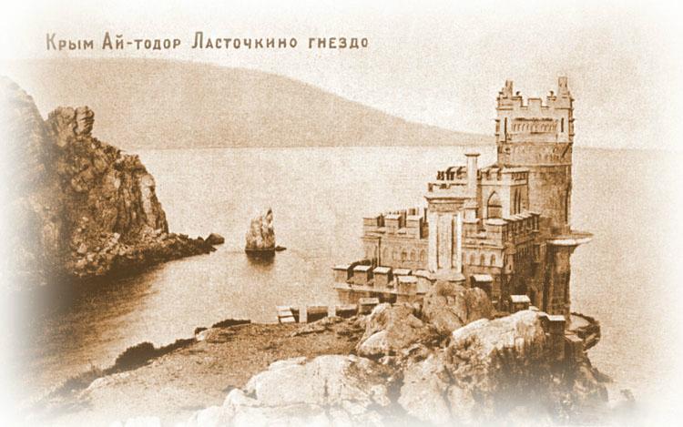 Ласточкино гнездо 1912 год